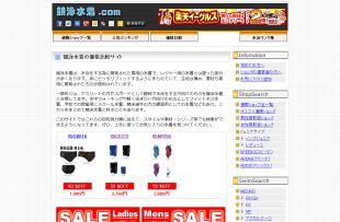 競泳水着.comのイメージ