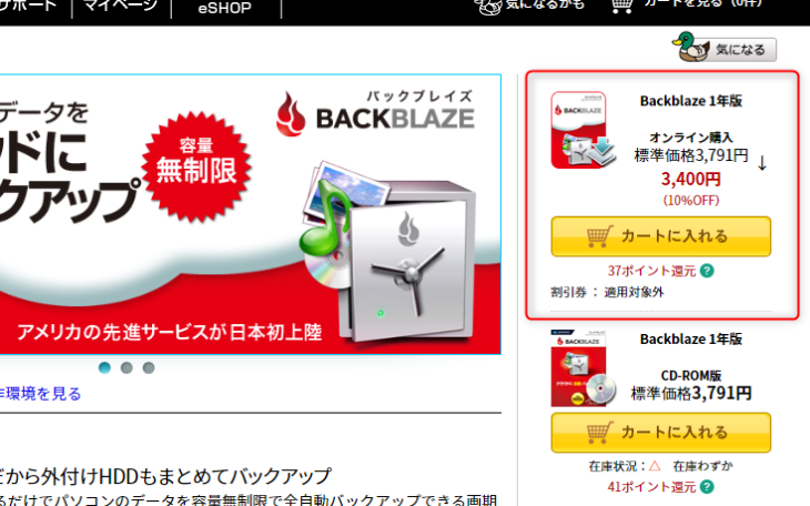 ソースネクストネクストでBackBlazeをカートに入れる