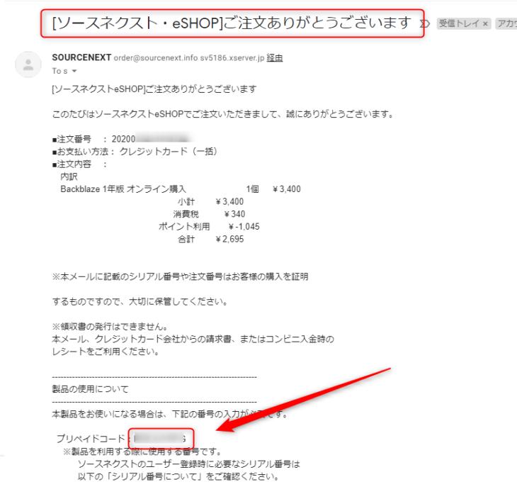 ソースネクストネクストのメールからプリペイドコードを確認する