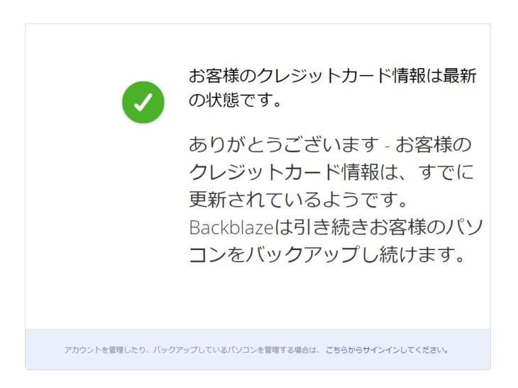 Backblazeのプリペイドコード更新完了