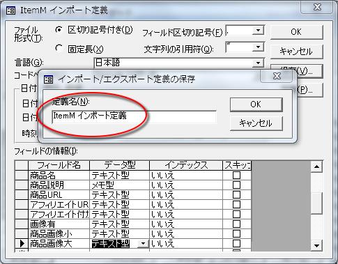 Access インポート定義の保存