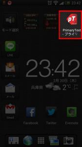 サイトアイコン Androidサンプル