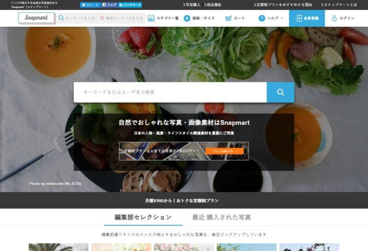 おすすめの有料写真素材サイト「Snapmart」