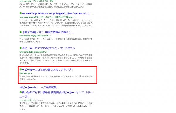 ベビーカーのGoogle検索結果