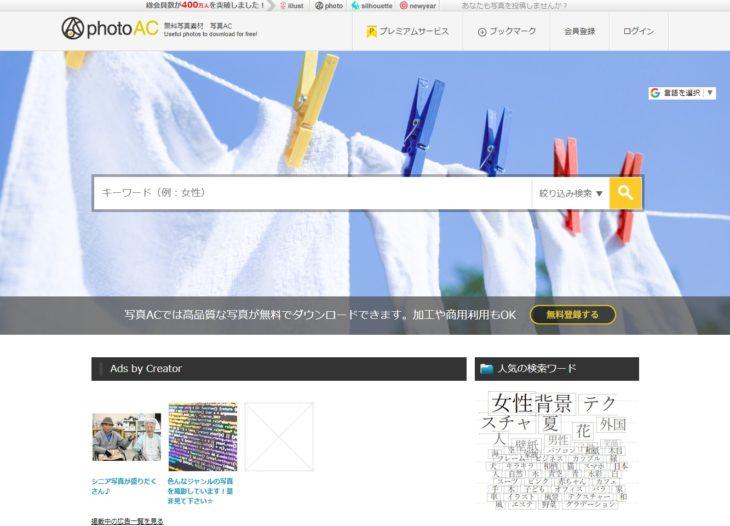 おすすめの有料写真素材サイト「PhotoAC」