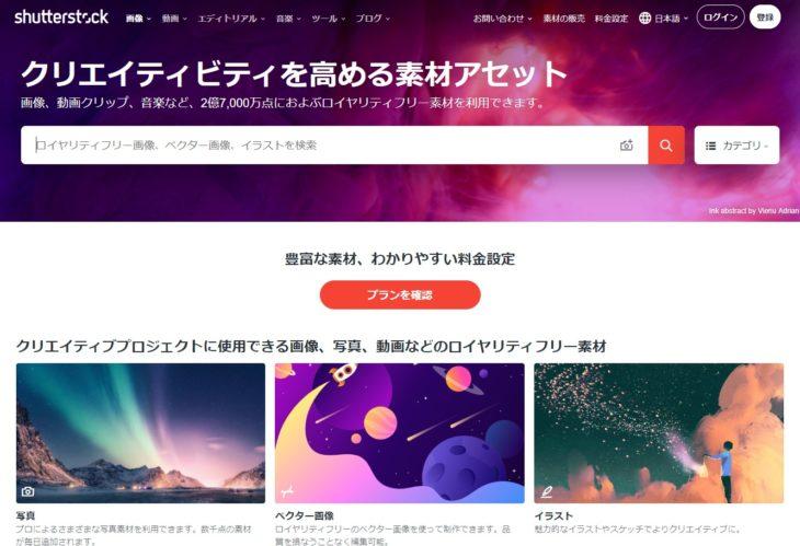 おすすめの有料写真素材サイト「Shutterstock」