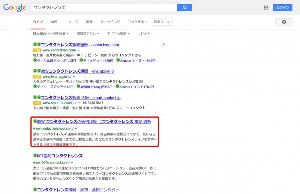 コンタクトレンズのGoogle検索結果
