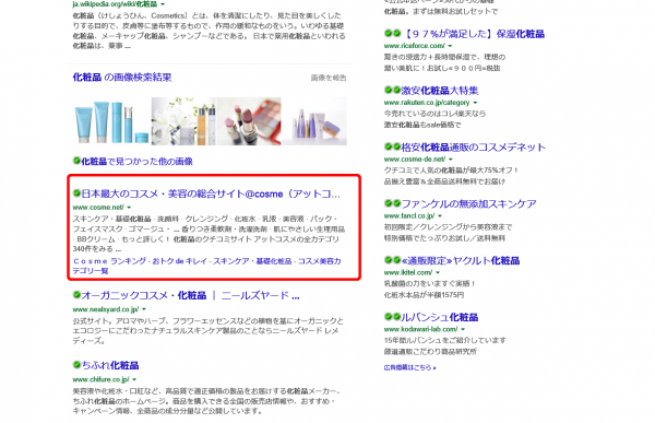 化粧品のGoogle検索結果