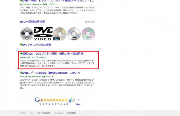 DVDのGoogle検索結果