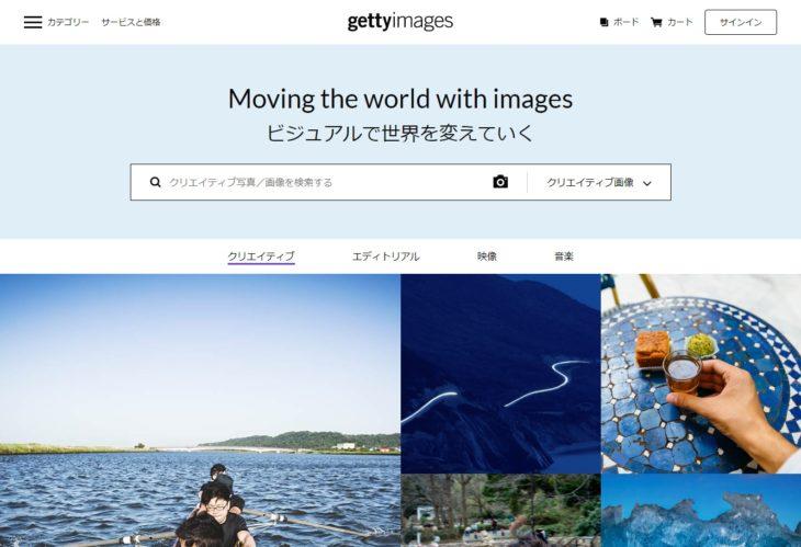 おすすめの有料写真素材サイト「Getty」
