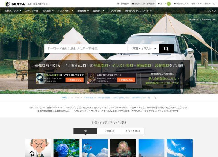 おすすめの有料写真素材サイト「Pixta」