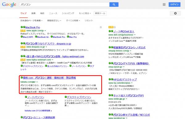 パソコンのGoogle検索結果