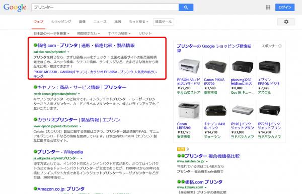 プリンターのGoogle検索結果