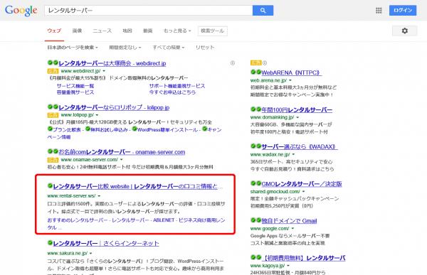 レンタルサーバーのGoogle検索結果