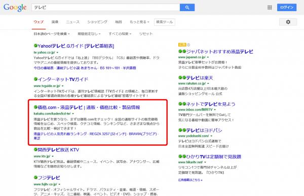 テレビのGoogle検索結果