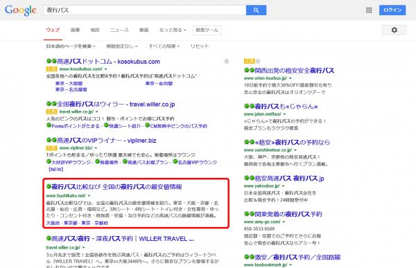 夜行バスのGoogle検索結果
