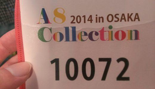 A8コレクション2014 in 大阪 最速(だといいな)レポート