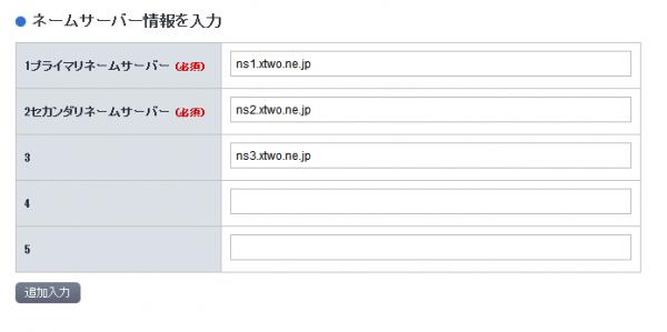 お名前.com DNS設定