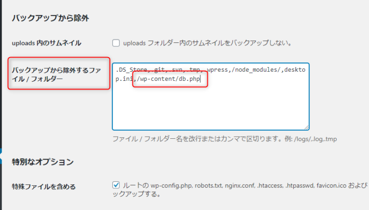 BackWPupのdb.phpの除外設定