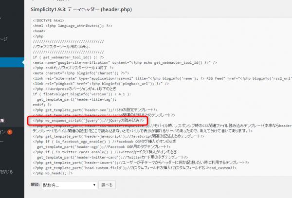 「Simplicity」のhead.phpの内容