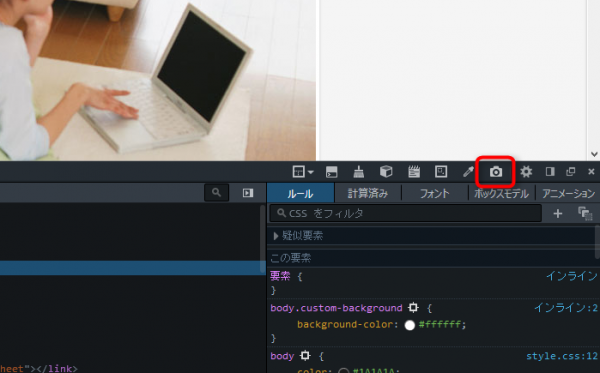 FireFox開発ツール「ページ全体のスクリーンショットを撮影します」