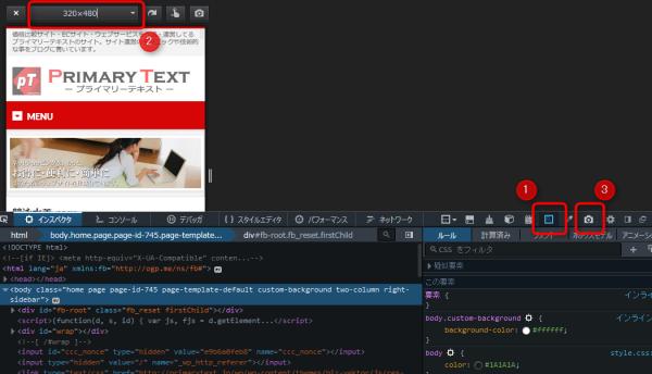 FireFox開発ツール「レスポンシブデザインモードでの全体キャプチャ」