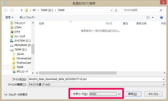 メモ帳でUTF-8からShift_JISに変換して保存する