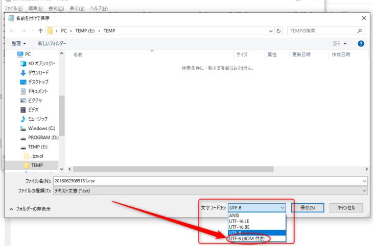 Windowsのメモ帳の名前を付けて保存で文字コードを変える