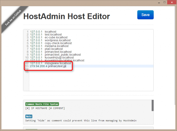HostAdmin Host Editor ドメイン追加