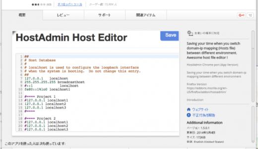 サーバー移転時の確認に必須のhosts書き換えが楽になる「HostAdmin Apps」の使い方