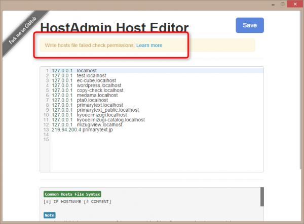 HostAdmin App Editor 保存できないエラー