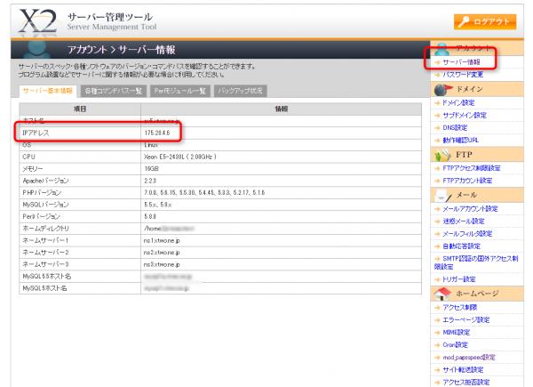 X2のサーバーIPアドレス情報