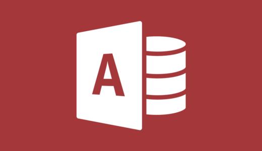 Accessで255文字以上のCSVデータをインポートするときは定義が必要