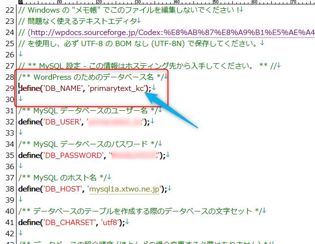 WordPressのwp-config.phpの中身(データベース名)