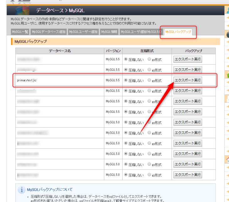 X2サーバーのデータベースバックアップ機能