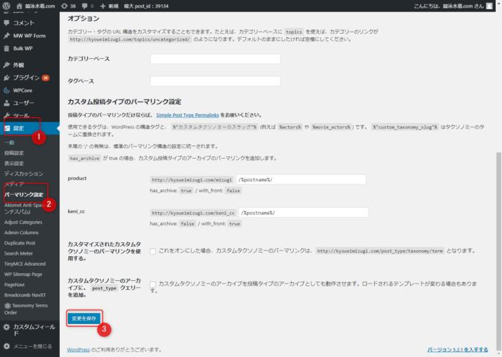 WordPressのパーマリンク設定の保存