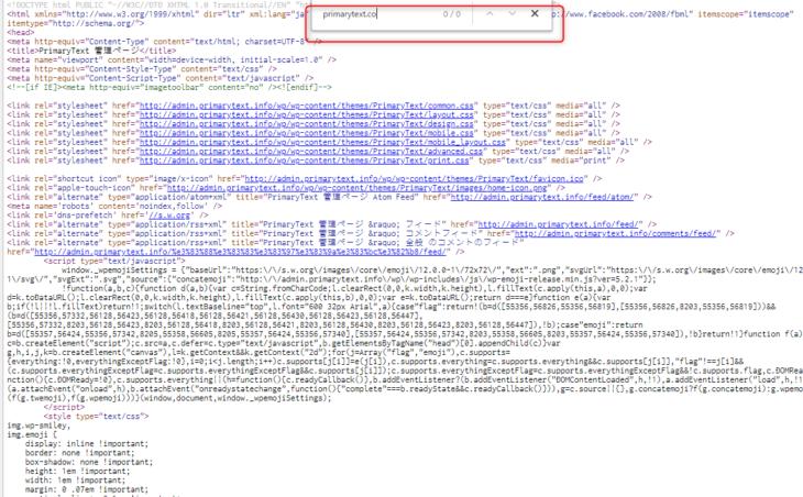 ブラウザのソースを表示でドメイン変更の確認