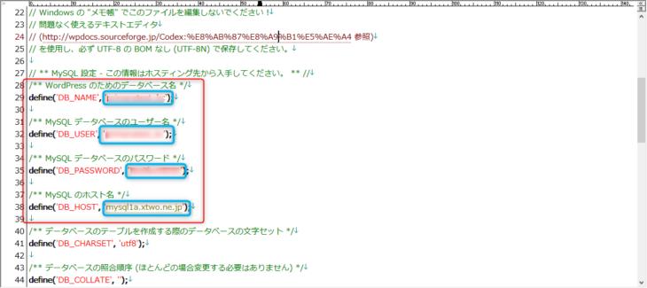 WordPressのwp-config.phpの修正(データベース接続情報)