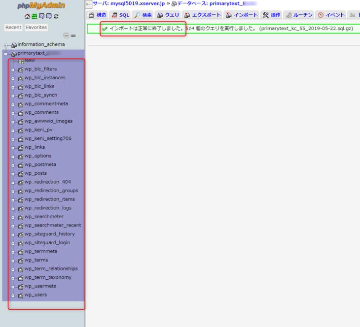 phpMyAdminでのデータベースのインポート完了