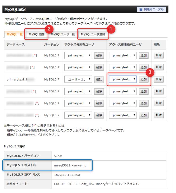 エックスサーバーのデータベース設定画面