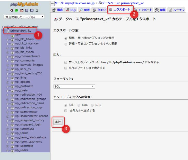 phpMyAdminでのデータベースのエクスポート