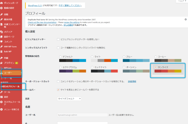 WordPressのプロフィール画面