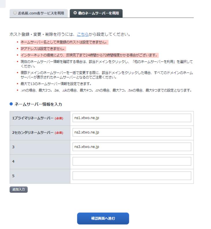 お名前.comのネームサーバーの変更画面