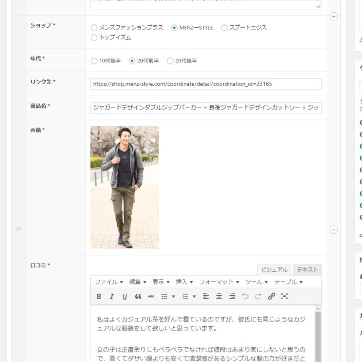 WordPressのカスタムフィールド簡略化(管理画面)