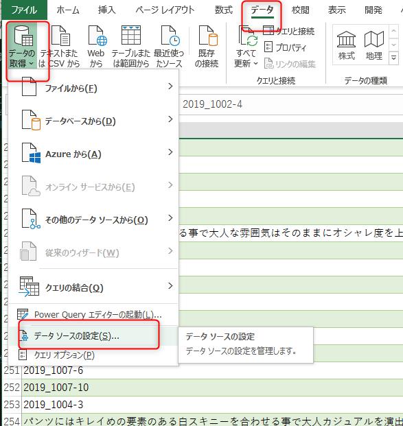 Excelのデータの取得と変換、データソースの設定