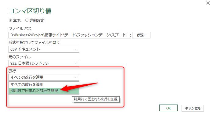Excelのデータソースの設定、コンマ区切り値画面