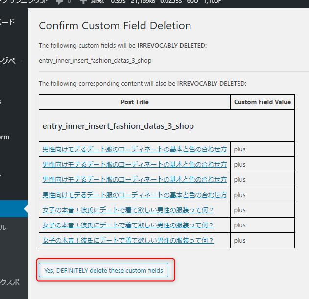 カスタムフィールド削除プラグイン「Edit Custom Fields」での削除確認画面