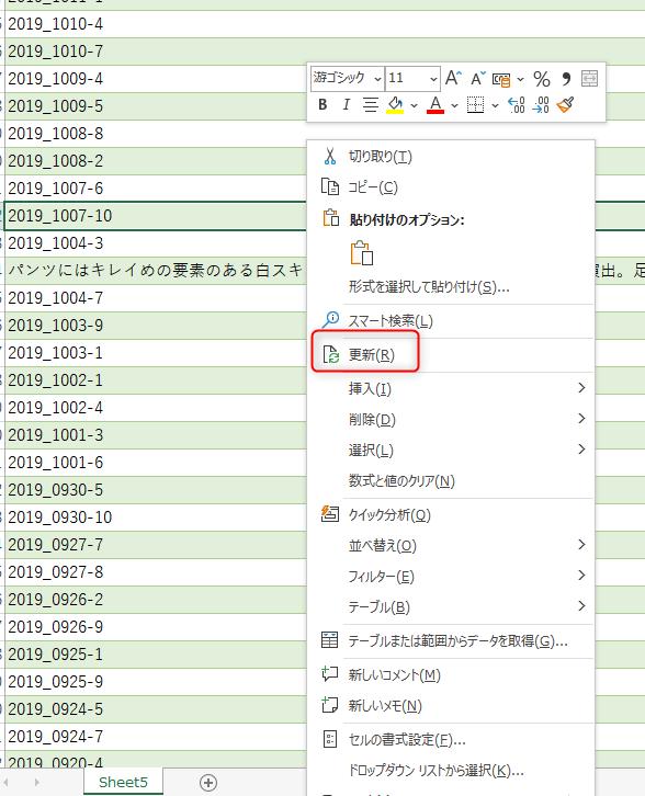 Excelのデータ読み込みの更新