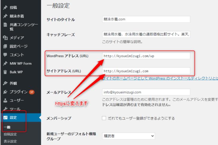 WordPressの設定でhttpsにURLを変える