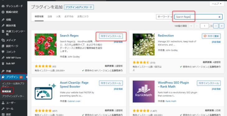 WordPressのプラグイン「Search Regex」のインストール